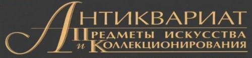 Антиквариат. Покупка антиквариата. Продажа антиквариата. Санкт-Петербург (СПб)